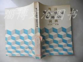 英汉图书情报缩略语词典