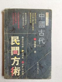 中国古代名间方术