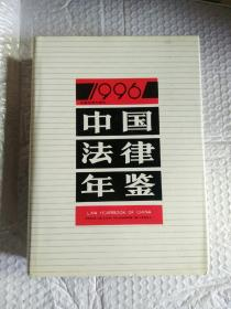 中国法律年鉴1996