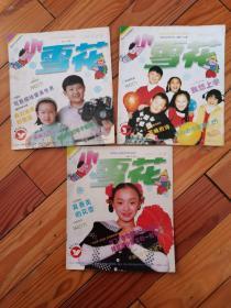 小雪花杂志1997第4.5.6期3本