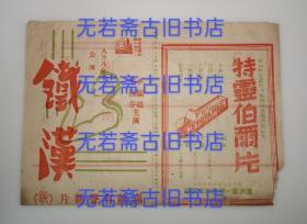 满洲映画协会有声新片 铁汉 电影介绍单(李显廷 季燕芬主演)康德八年上映
