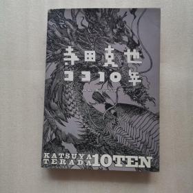 日本漫画:寺田克也 10年【书名如图】全铜版纸印 日文版