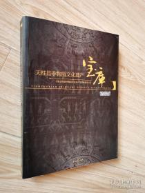 天柱县非物质文化遗产宝库