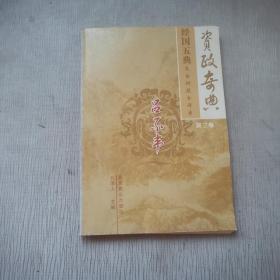 资政奇典第三卷