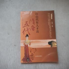 隋唐五代的故事(公元581年—公元960年):江山代有才人出——读史有故事系列