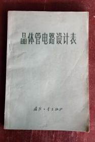 晶体管电路设计表 74年1版1印 包邮挂刷