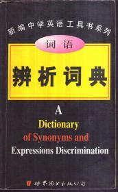 词语辨析词典