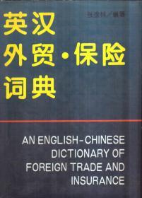 英汉外贸 保险词典(精装)