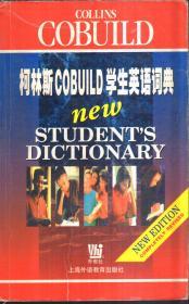 柯林斯COBUILD学生英语词典