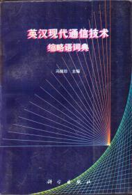 英汉现代通信技术缩略语词典
