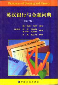 英汉银行与金融词典 第二版