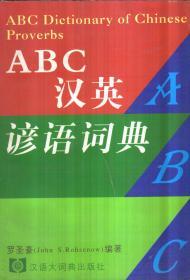 ABC汉英谚语词典