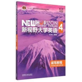 新视野大学英语读写教程郑树棠第三版外语教