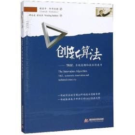 创新算法:TRIZ、系统创新和技术创造力