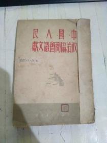 《中国人民政治协商会议文献》