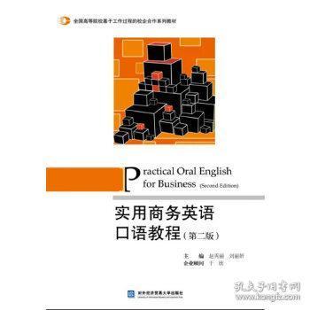 实用商务英语口语教程(第2版)/全国高等院校基于工作过程的校企合作系列教材