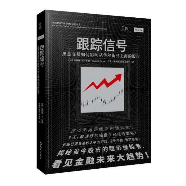 跟踪信号:黑盒交易如何影响从华尔街到上海的股市(讲透量化交易,揭秘股市操纵者,看见金融未来大趋势)