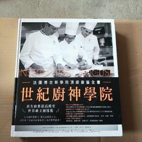 世纪厨神学院–法国博古斯学院顶级厨艺全书