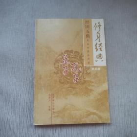 中国古典文化珍藏书系·资政奇典:修身经典 第四卷·