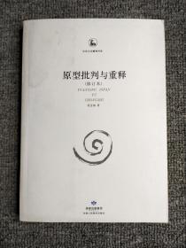 原型批判与重释 (修订本)