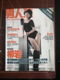 男人装2008年第10期(总第54期)封面人物:柳岩