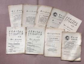 文革资料  解放日报活页文选 (9本)