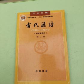 古代汉语(第二册)
