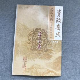 中国古典文化珍藏书系·资政奇典:吕不韦