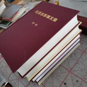 毛泽东军事文集(精装正版现货,1,3,4,5,6五卷合售,一版二印,只印1千册)