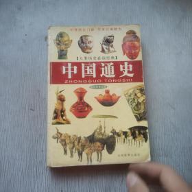中国通史/人类历史必读经典