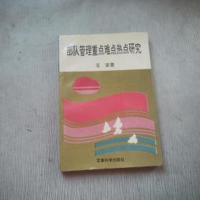 部队管理重点难点热点研究——中国当代思想教育艺术精华丛书