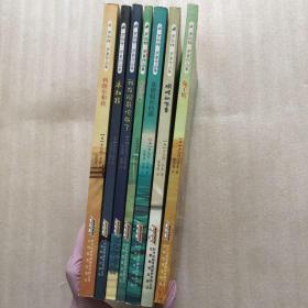 罗伯特罗素作品集(插图版)【等7本合售,不重复】