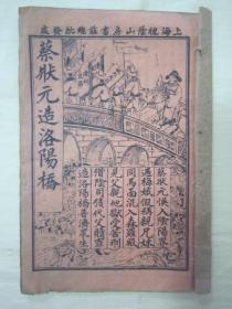 """极稀见民国老版""""鼓词唱本""""《蔡状元造洛阳桥》,32开线装一册全。""""上海槐荫山房书庄""""线装精石印刊行,版本罕见,品如图。"""