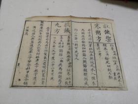 中医文献一张全(司马温公)
