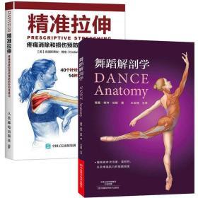 舞蹈解剖学+精准拉伸 2册 疼痛消除和损伤预防的针对性练习 拉伸计划 运动健身教程书籍舞蹈演员体型形体塑造体能训练跑步圣经