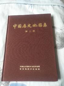 《中国历史地图集》第二册