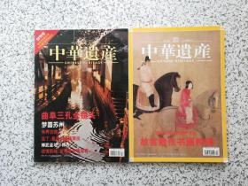 中华遗产 2004年创刊号 + 总第二期   两本合售