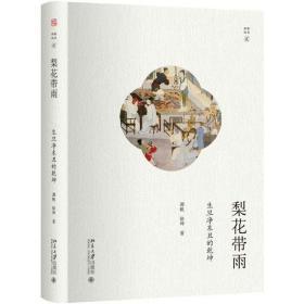 梨花带雨 谭帆,徐坤 著 戏剧、舞蹈 艺术 北京大学出版社 图书