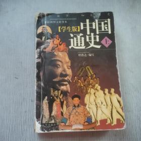 中国通史 (上册)(学生版)含1CD