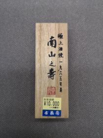 古梅园  南山之寿  极上油烟墨一九六五年纯手工造