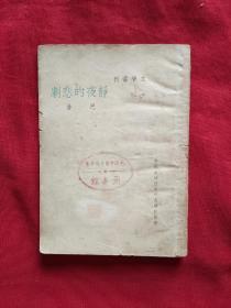 民国文学丛刊:《静夜的悲剧》民国37年初版  (有黎华印章)  品如图