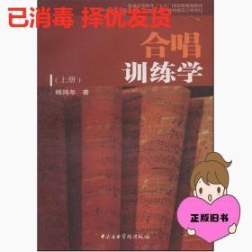 合唱训练学上册 杨鸿年 中央音乐学院出版社 9787810962421