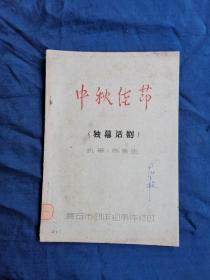 独幕话剧—中秋佳节(油印本)