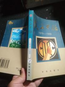我与中信1979-1999
