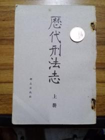 历代刑法志 (上下)【根据商务印书馆一九三八年七月初版纸型翻印】
