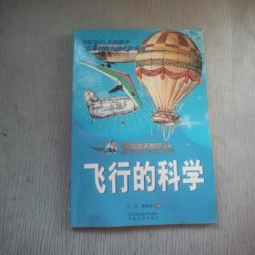 航空航天知识丛书(飞行的科学)