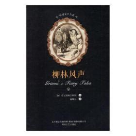 全新正版图书 柳林风声 肯尼斯格雷厄姆 春风文艺出版社 9787531352600只售正版图书