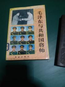 毛泽东与共和国将帅1993年一版一印,朱德、陈毅、林彪、彭德怀等将帅传,发行量少正版珍本