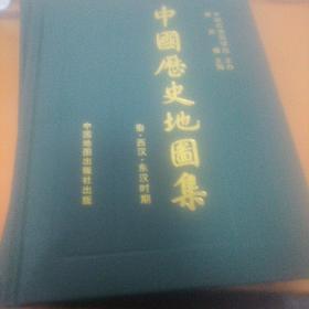 中国历史地图集 第二册:秦、西汉、东汉时期
