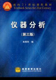 面向21世纪课程教材.仪器分析(第三版)